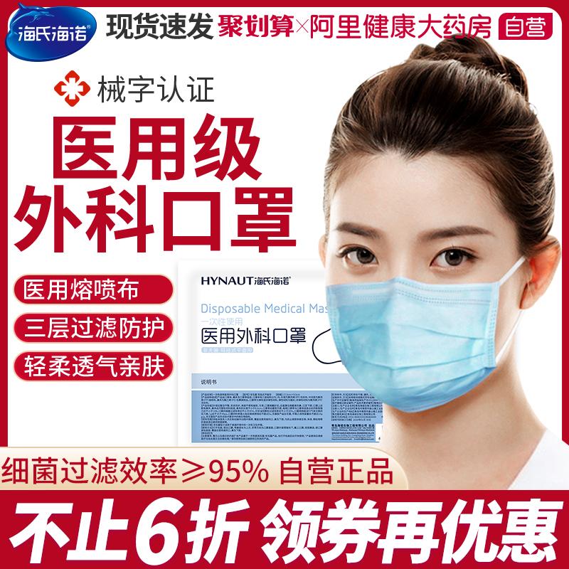 海氏海诺医用外科口罩一次性医用医疗口罩医生外科医护专口罩三层
