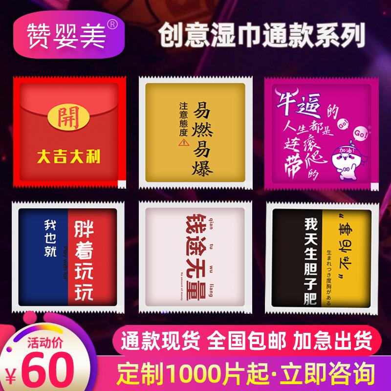 1000片创意湿巾定制logo定做广告便携一次性杀菌消毒小包装湿纸巾