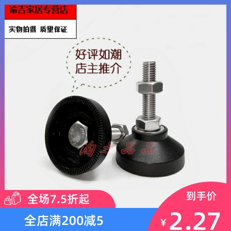 D40尼龙橱柜脚调整脚固定可调脚空调地脚螺丝调节脚杯M8M10M12M16
