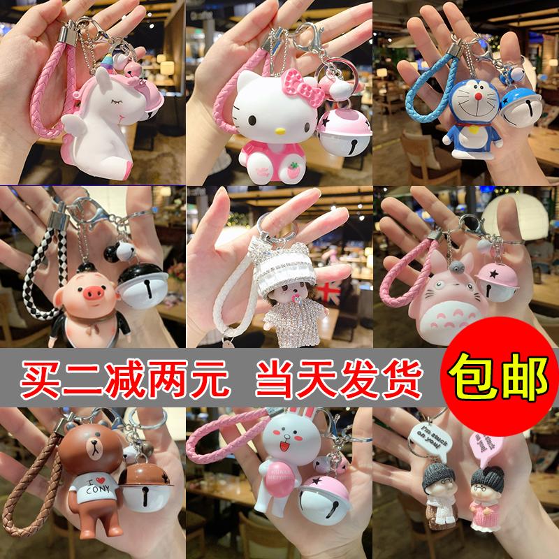 钥匙扣女可爱卡通创意新品汽车钥匙链挂件情侣包包铃铛小礼物