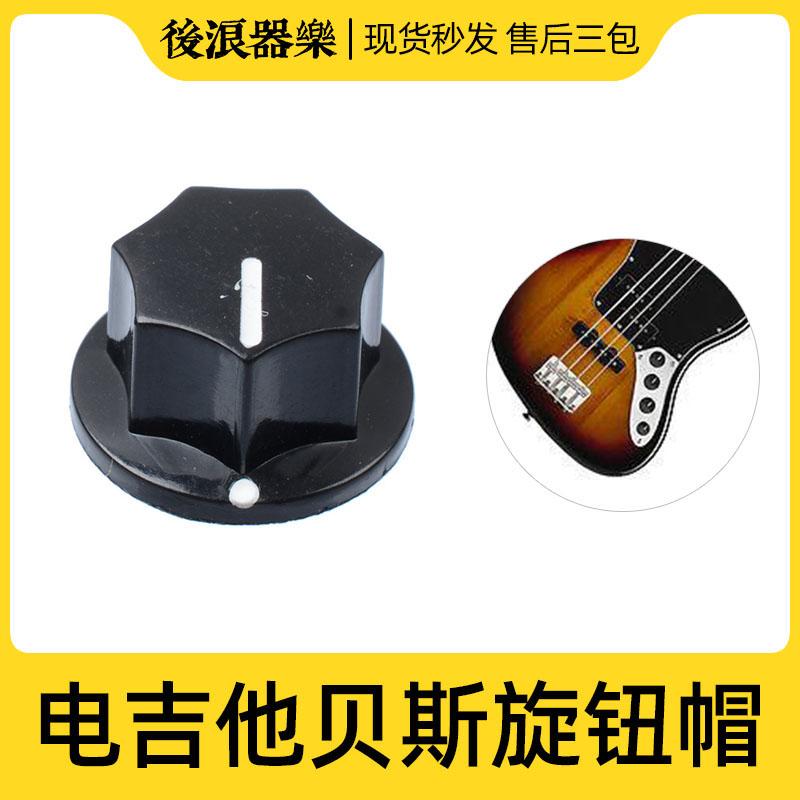 单块综合电吉他贝斯司音箱效果器旋钮帽 7七角电位器冒芬达Fender