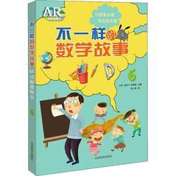 不一样的数学故事 AR动画视频书 6:少军、米吉卡、张秀丽 文教学生读物 文教 山东教育出版社