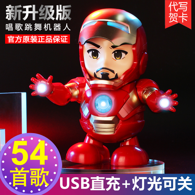 正版抖音同款会跳舞的钢铁侠摇摆电动机器人男孩沙雕玩具嘟嘟充电(用83元券)