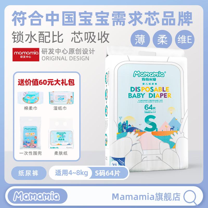 胡可推荐 Mamamia宝宝纸尿裤 尿不湿超薄透气柔软婴儿尿布湿S64片