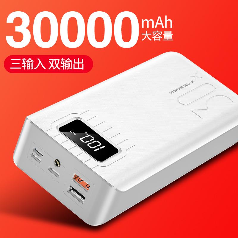 30000M毫安充电宝大容量适用oppo华为miui�O果vivo手机通用Type-c 双向快充移动电源闪充石墨烯1000000超大量