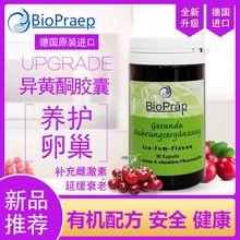 德国进口BioPraep异黄酮胶囊补充天然雌激素女性月经不调卵巢保养