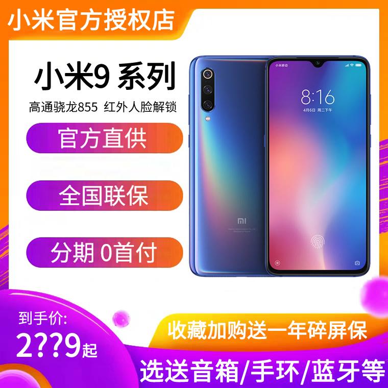低至2329元可送无线充】降价Xiaomi/小米 小米9手机9plus官方旗舰店mix34正品8透明尊享版骁龙855小米9pro5G