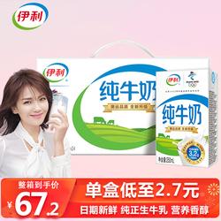 伊利纯牛奶无菌砖早餐奶250ml*24盒整箱儿童学生成长营养批特价