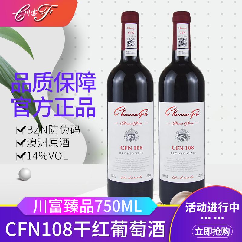 川富臻品CFN108双支装干红葡萄酒红酒2支装14度BZN防伪码一瓶一码