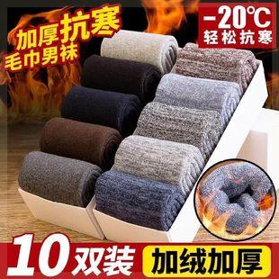 毛巾底加绒冬天保暖雪地祙防臭 袜子男士 加厚款 运动中筒秋冬季