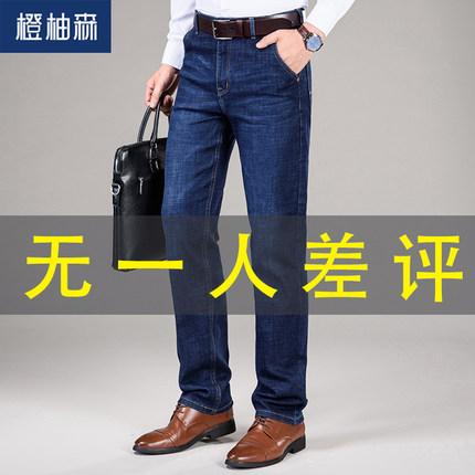 男士牛仔裤秋季高腰商务休闲中年男式直筒加大码高弹力爸爸装长裤