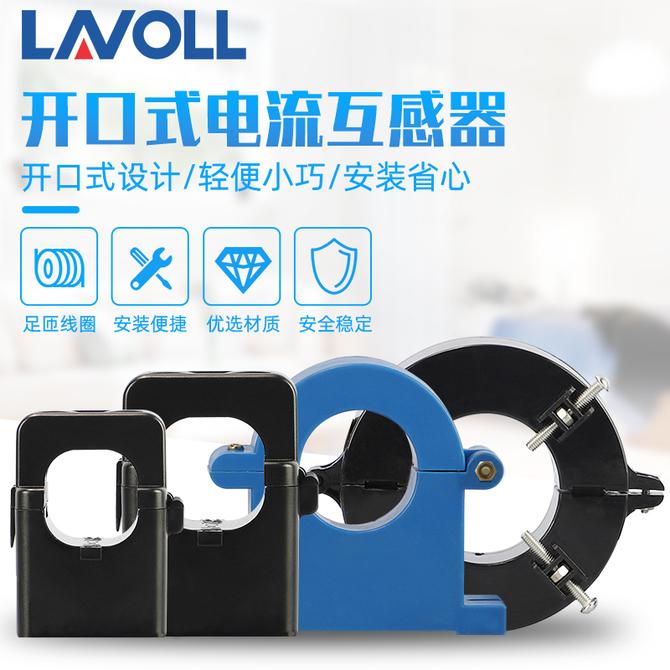计量用圆形三相200 电流互感器KCT38 45小型开启开合式 开口式
