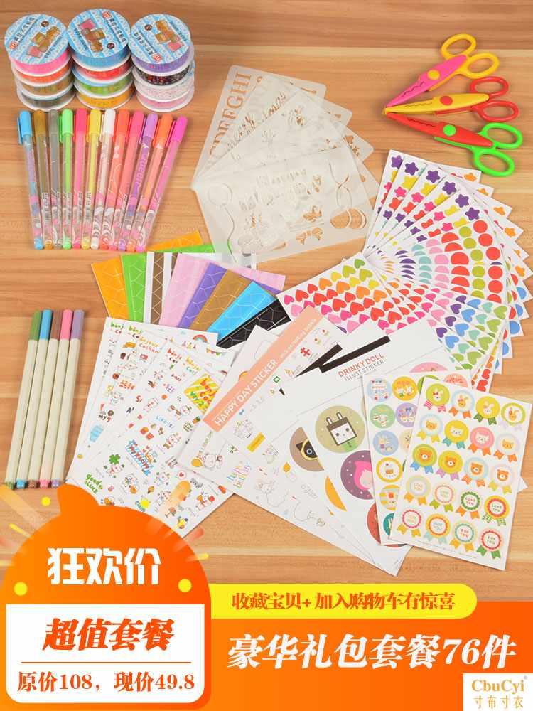 diy相册手工材料制作配件贴纸装饰工具礼包套餐创意成长儿童模