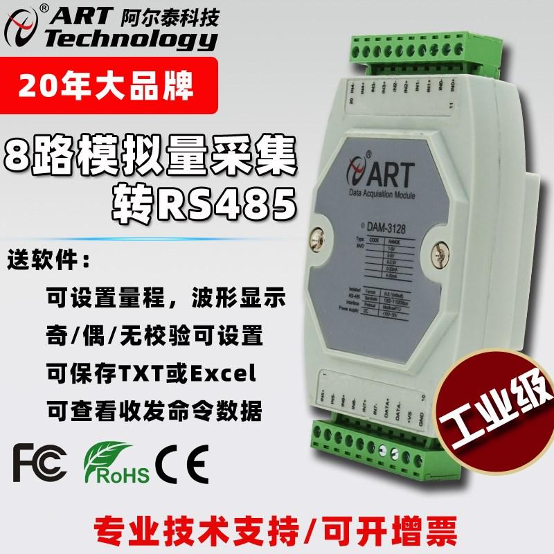 模拟量转485模块modbus数据采集模块0-5V电压电流4到20ma输入输出