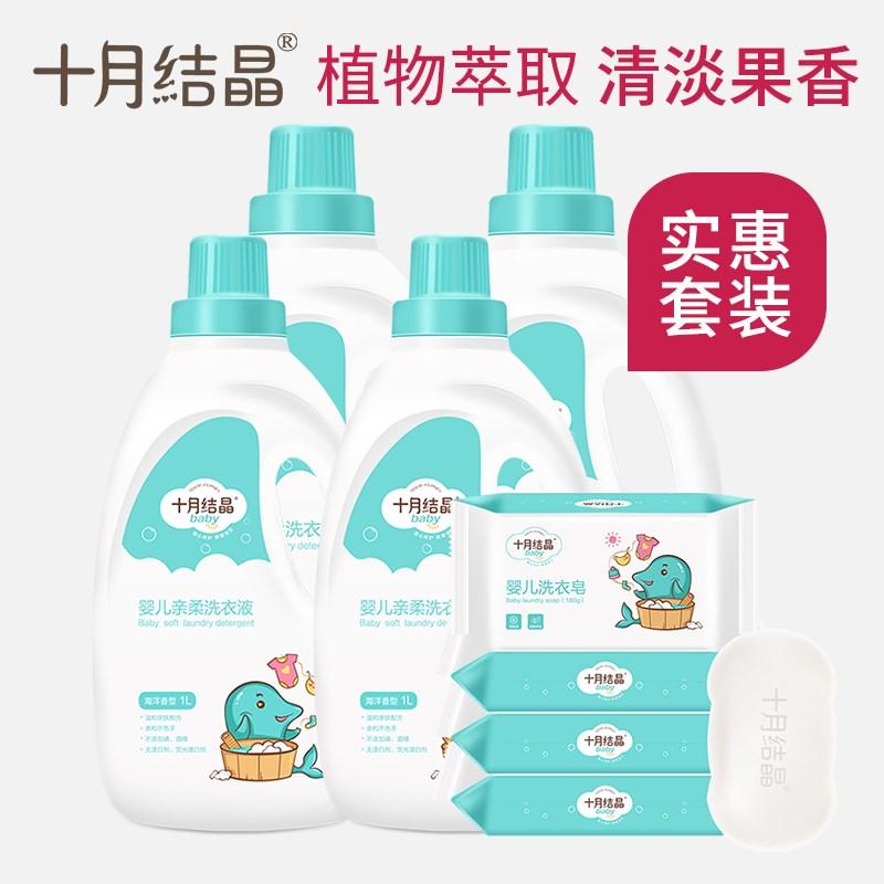 婴儿洗衣液婴幼儿新生宝宝专用1L*4瓶+抑菌洗衣皂150g*4