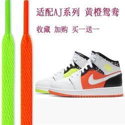 适配AJ1mid黄橙鸳鸯鞋带橙绿男女中帮AJ1low彩色紫红糖果鸳鸯鞋带