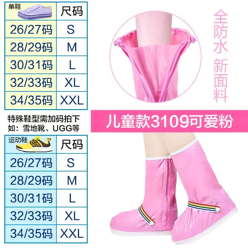小孩儿童小学生防雨鞋套 加厚防滑耐磨防水下雨天防雪宝宝便携鞋