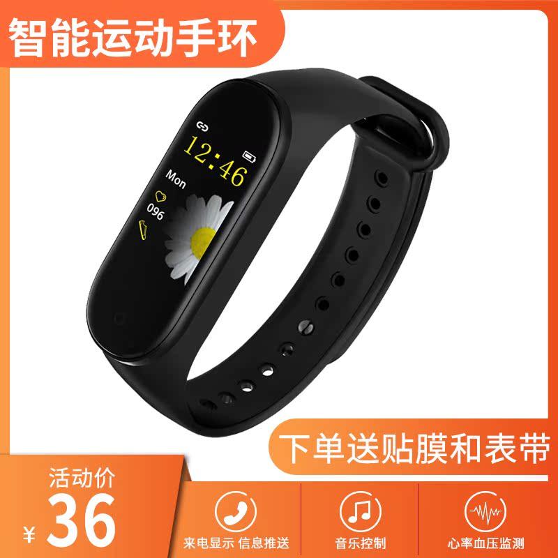 (用1元券)m4彩屏智能运动手环多功能心率手表