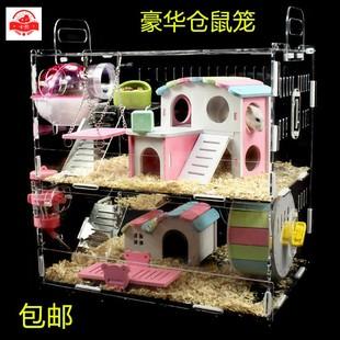 仓鼠笼子亚克力透明金丝熊超大别墅双层窝仓鼠笼用品套餐套装齐全