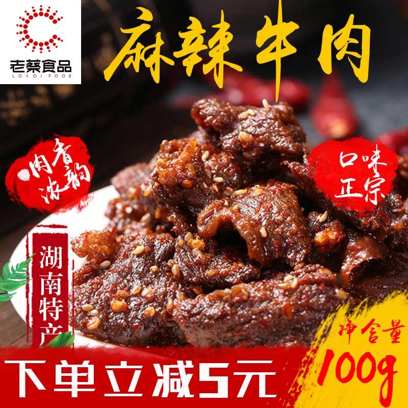 湘老蔡麻辣牛肉干正宗湖南特产休闲熟食小吃罐装手撕牛肉即食零食