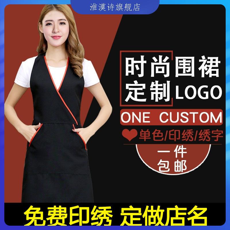 韓版時尚可愛美容美甲母嬰咖啡店服務員工作服圍裙定做LOGO可印字