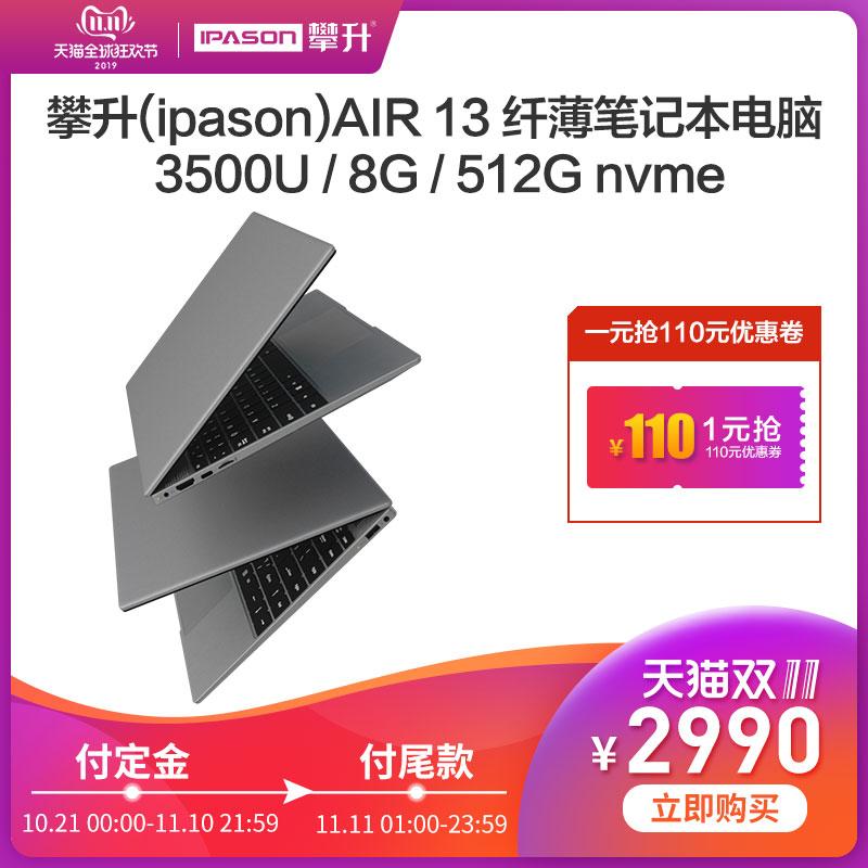 固态超薄商务办公笔记本电脑NVME512G屏广色域IPS英寸13.33500U系列AIR13商睿攀升预售11双