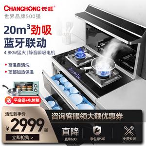 长虹X3 集成灶一体灶家用侧吸下排式自动清洗油烟机燃气灶套装