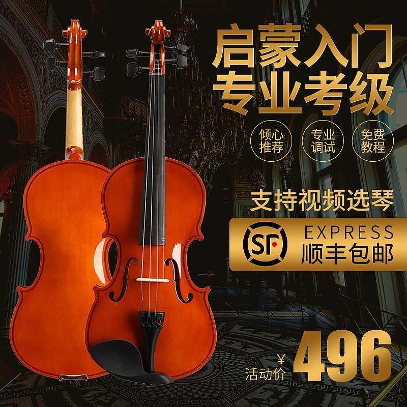 小提琴初学者学习练习儿童成人小提琴专业考级手工小提琴