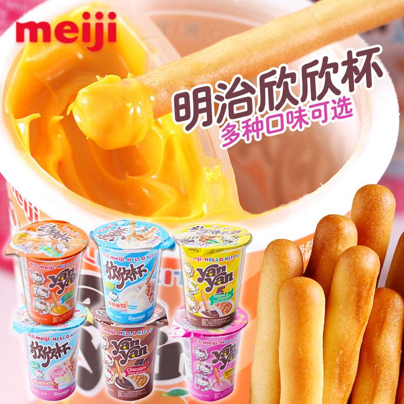 明治欣欣杯蘸酱手指饼干草莓巧克力牛奶棒儿童零食(代可可脂)