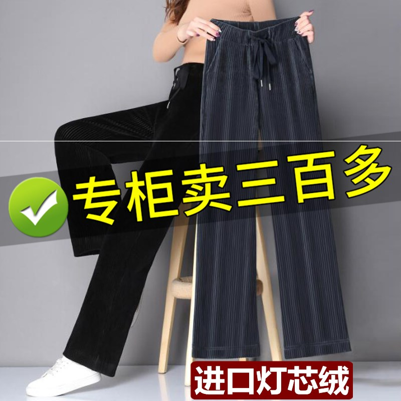 Corduroy womens pants in autumn and winter Plush thickened straight tube wide leg pants womens high waist gold wire velvet casual mothers pants