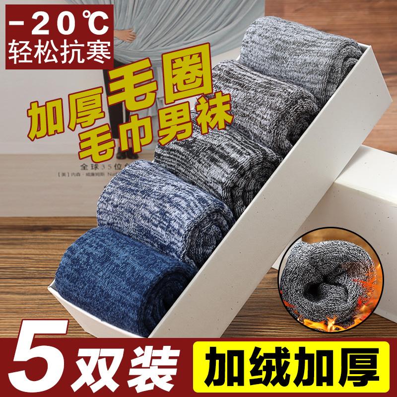 Right 5 pairs of socks mens mid tube autumn and winter sweat absorbing black socks tide stockings terry socks