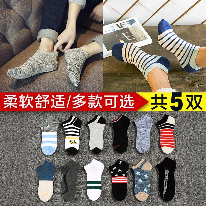 靠右袜子男士棉袜短袜船袜男夏季防臭透气薄款夏天低腰隐形浅口男