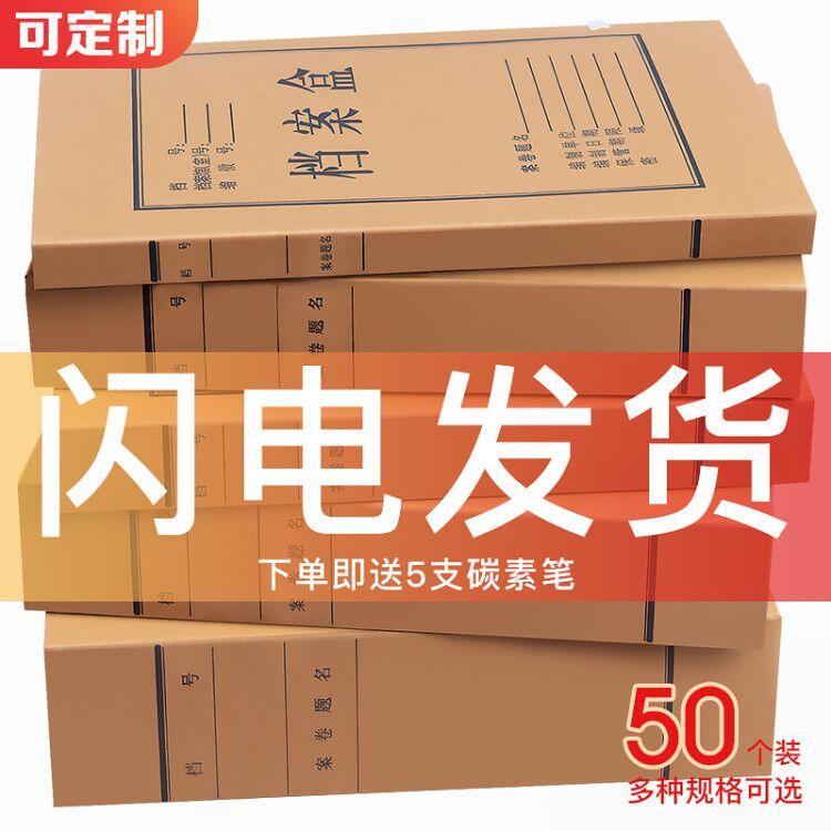 50个档案盒牛皮纸文件资料盒收纳盒无酸纸加厚档案盒大容量可定制图片