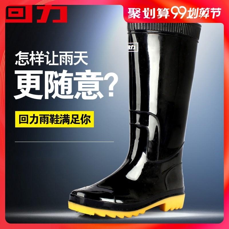 防水回力高筒黑色男士鞋防滑鞋雨靴热销0件有赠品