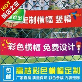 广告条幅制作定做3开业标语横幅条幅彩色标不掉字宣传M红色结婚定图片