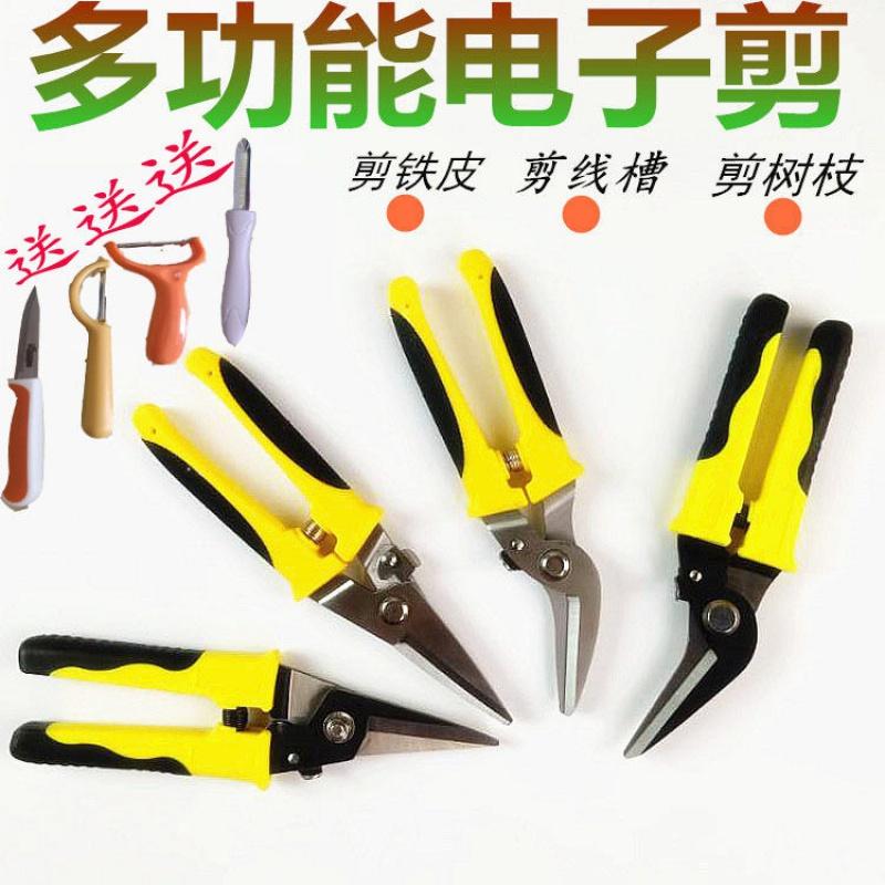铁皮剪工业剪刀不锈钢电子剪 线槽剪刀 多功能剪刀 电工剪
