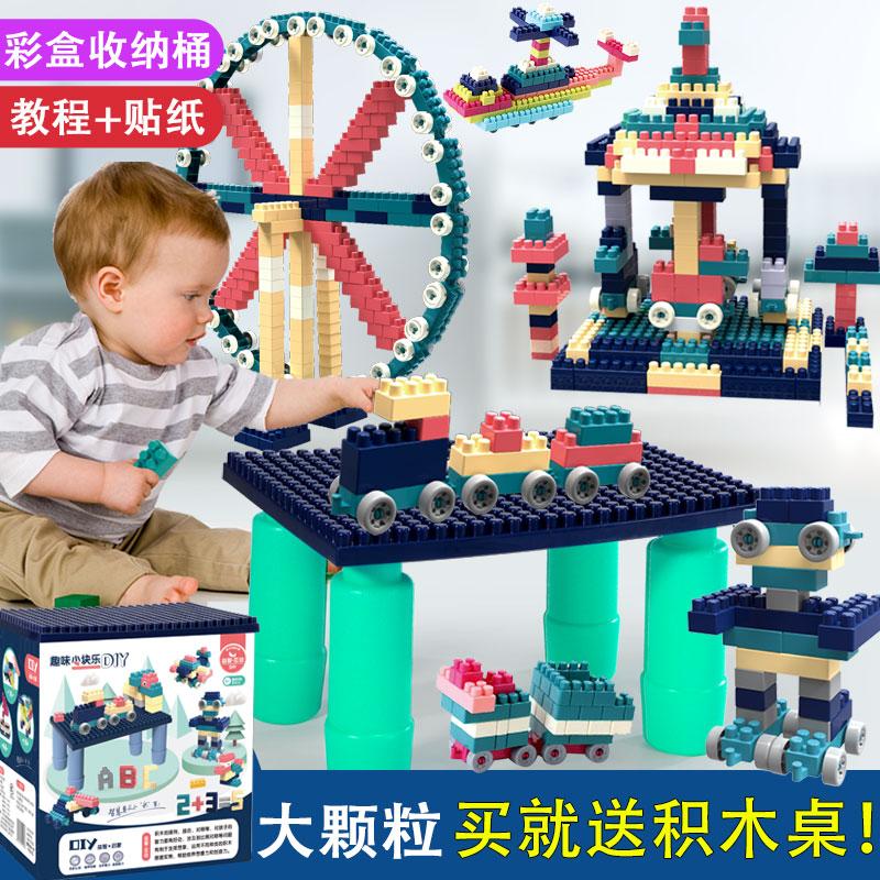 儿童多功能大颗粒积木桌子宝宝2-3岁拼装玩具益智力开发动脑男孩