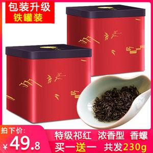 祁门红茶特级浓香型散装茶叶正宗袋装小包2020新茶安徽茶祈门香螺