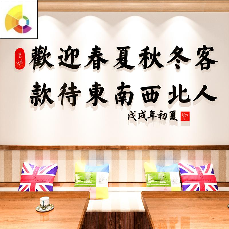 Entertaining acrylic 3D solid wall sticker shop Hotel Restaurant stall background wall decoration