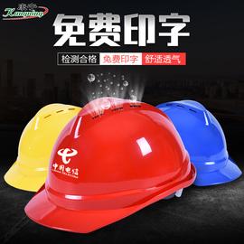 康宁安全帽工地国标施工玻钢加厚V型透气ABS高强度帽子监理领导男