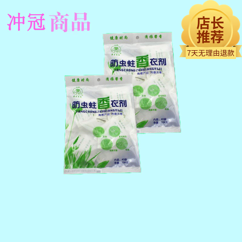 Bag / bag / 104g anti mildew and moth proof perfume coating agent 40 small tablets camphor pill 5 bags