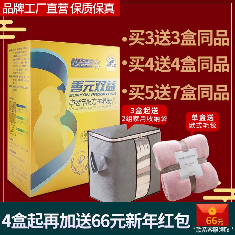 百跃善元双益中老年高钙配方羊奶粉送父母过节日送礼盒400克