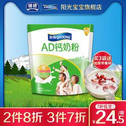 银桥秦俑AD钙儿童青少年成年男女营养早餐高钙牛奶粉350克小包装