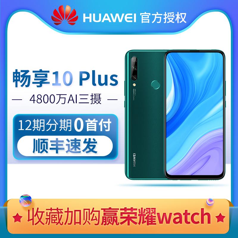 Huawei/华为畅享10plus官方旗舰店官网正品nova5ipro学生5g荣耀9x游戏手机p30pro畅想9plus