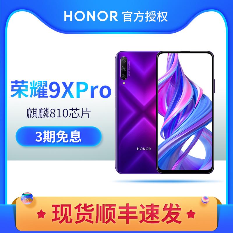 10-20新券华为honor /荣耀9x pro麒麟810