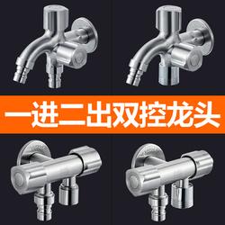双头304不锈钢洗衣机专用4分水龙头一分二接头多功能一进二出三通