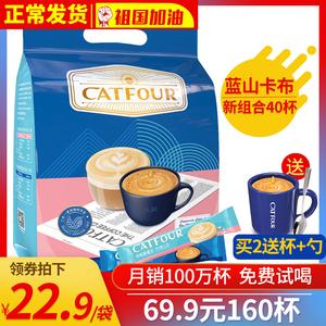 领30元券购买catfour卡布奇诺蓝山咖啡速溶袋装