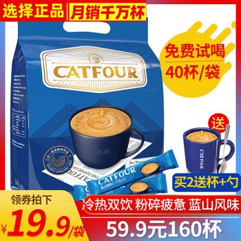 【因为好喝!】蓝山咖啡40袋