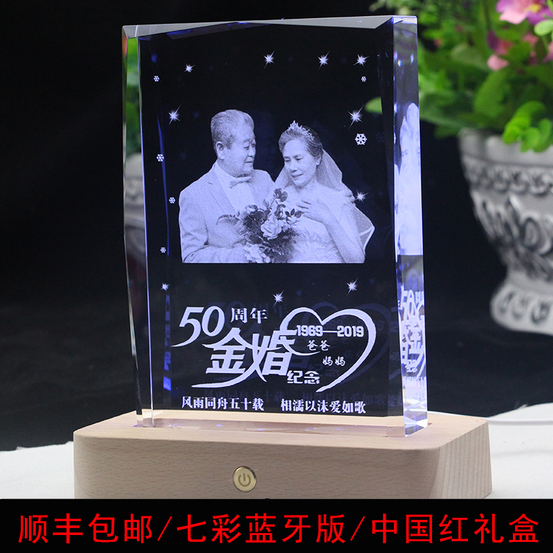 New golden and silver wedding gift for the elderly practical 30 years wedding souvenir photos customized to send parents and elders birthday products