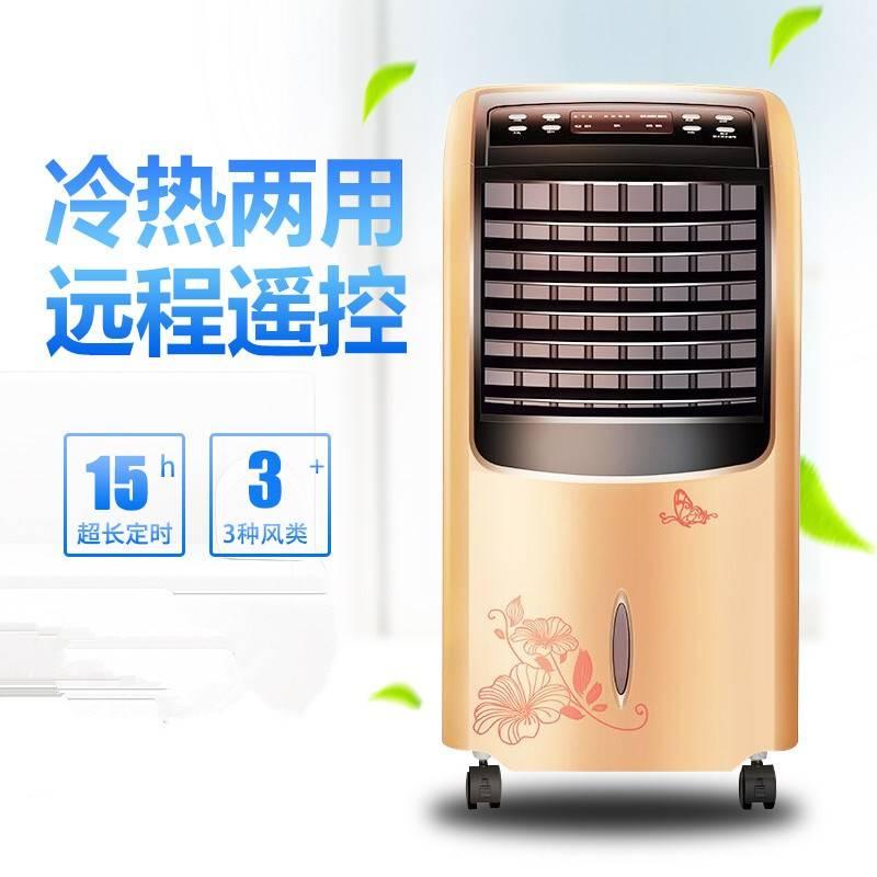 11-21新券家用制冷小型加水冷气冷气机冷风机